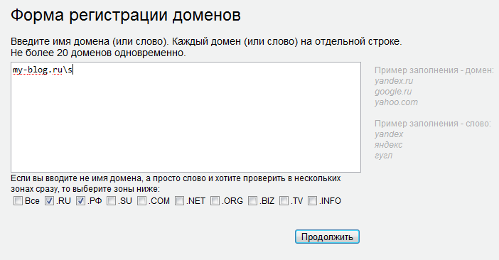 Форма регистрации доменов