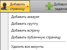 Типы аккаунтов в программе