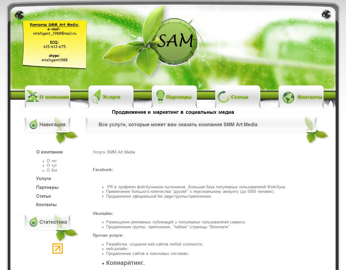 Программа для создания одностраничных сайтов юридической бесплатно