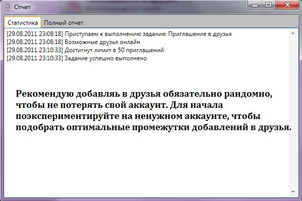 Сколько можно добавить друзей Вконтакте