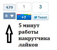 Накрутка лайков в программе Викинг-Ботовод